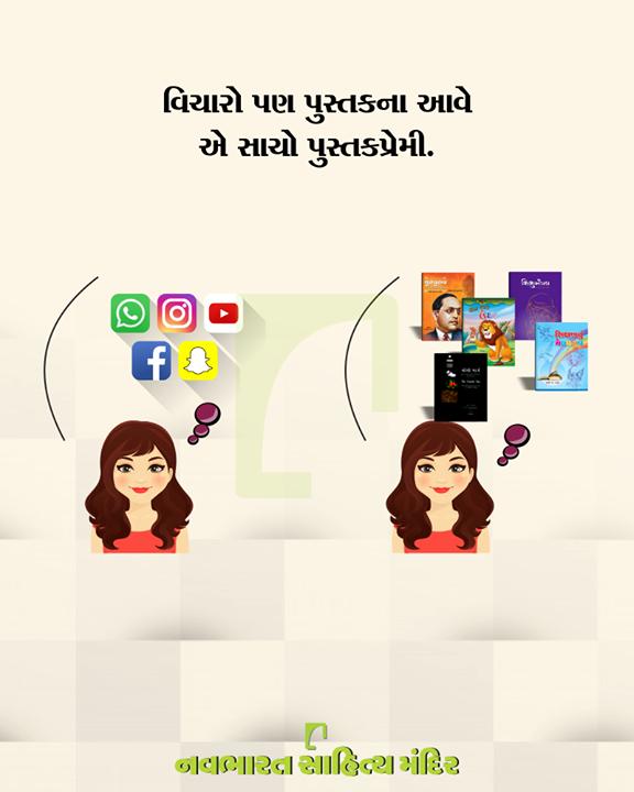 કરો ટેગ પોતાને અથવા મિત્રોને જો આવા વિચારો આવતા હોય તો.  #NavbharatSahityaMandir #ShopOnline #Books #Reading #LoveForReading #BooksLove #BookLovers