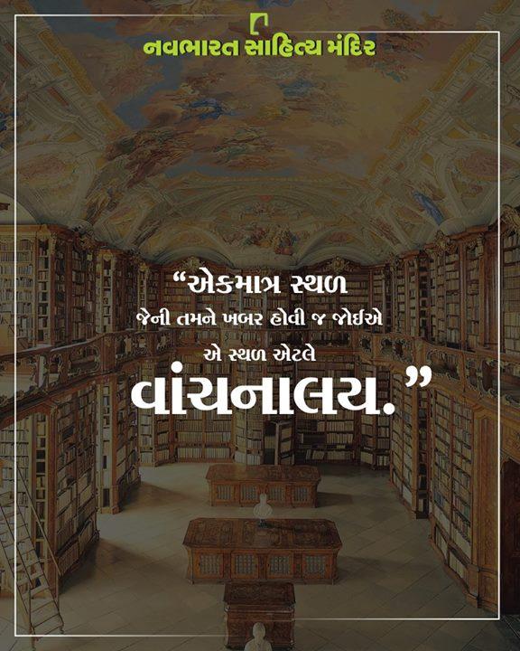 વાંચનાલયો એ વિચારક્ષમતા વધારનાર સ્થળ છે. માટે તેની ખબર તો અચૂક હોવી જ જોઈએ.  #QOTD #NavbharatSahityaMandir #ShopOnline #Books #Reading #LoveForReading #BooksLove #BookLovers