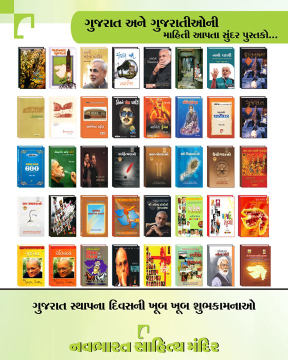 જ્ઞાન અને ગરિમાની સાથે ગતિશીલતા પણ જેની રગ રગમાં છે તે એટલે ગુજરાત.  #GujaratDay #GujaratFoundationDay  #NavbharatSahityaMandir #ShopOnline #Books #Reading #LoveForReading #BooksLove #BookLovers