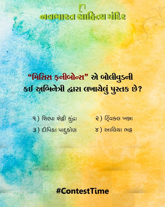 કહો ચાલો ફટાફટ અને જીતી જાવ પુસ્તક.  #ContestTime #NavbharatSahityaMandir #ShopOnline #Books #Reading #LoveForReading #BooksLove #BookLovers
