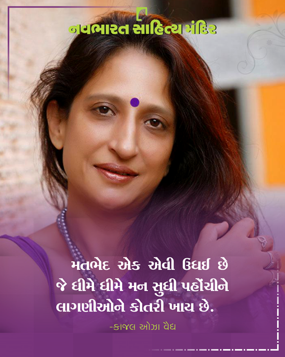 આ બાબત પર આપ સહુના વિચાર જરૂર વ્યક્ત કરજો.  #NavbharatSahityaMandir #ShopOnline #Books #Reading #LoveForReading #BooksLove #BookLovers