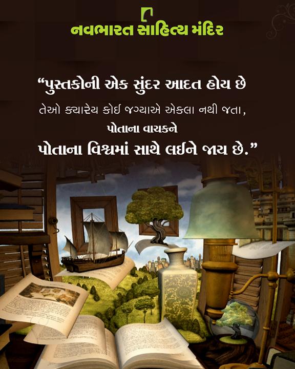 તમે અનુભવી છે આ વાત?  #NavbharatSahityaMandir #ShopOnline #Books #Reading #LoveForReading #BooksLove #BookLovers