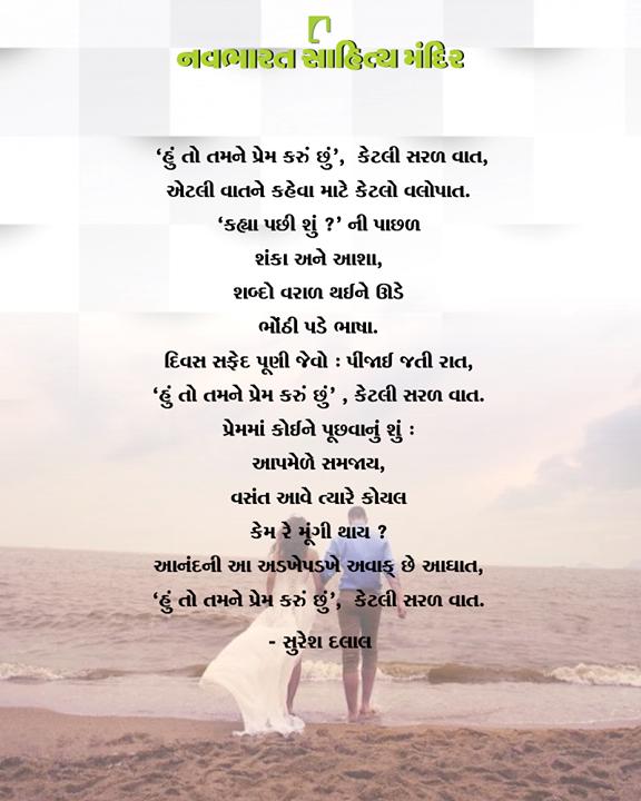 સુરેશ દલાલની એક સુંદર કવિતા ખાસ આપ સહુના માટે  #NavbharatSahityaMandir #ShopOnline #Books #Reading #LoveForReading #BooksLove #BookLovers