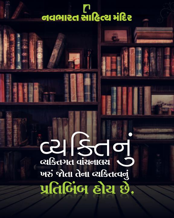 આ વિચાર પર આપ સહુનું શું માનવું છે?  #NavbharatSahityaMandir #ShopOnline #Books #Reading #LoveForReading #BooksLove #BookLovers