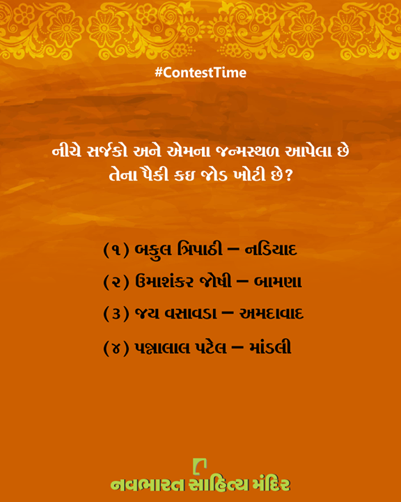 ધ્યાનથી વાંચશો તો તરત ખબર પડી જશે.  #ContestTime #NavbharatSahityaMandir #ShopOnline #Books #Reading #LoveForReading #BooksLove #BookLovers