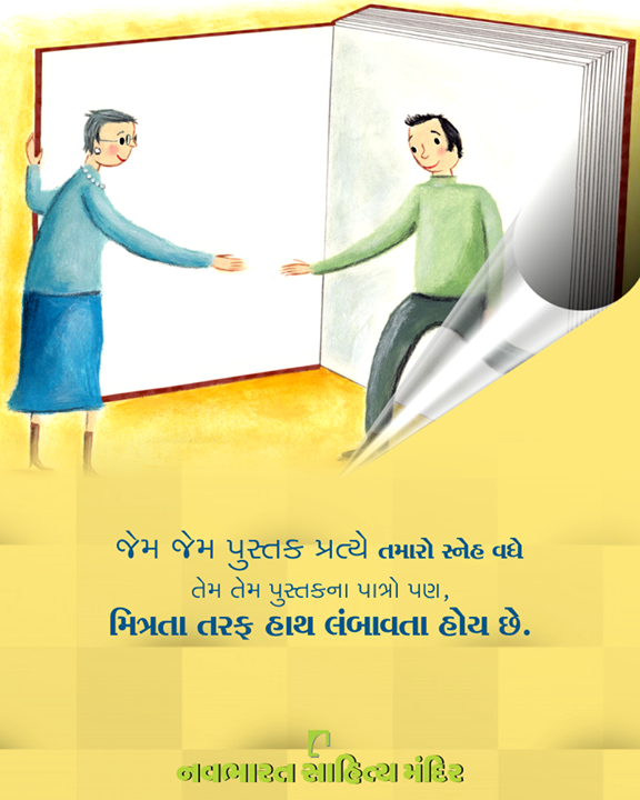 શું તમે આ અનુભવ્યું છે?  #NavbharatSahityaMandir #ShopOnline #Books #Reading #LoveForReading #BooksLove #BookLovers