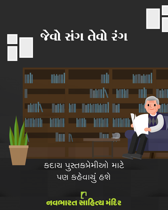આપ સહુનું શું માનવું છે આ વાત પર?  #NavbharatSahityaMandir #ShopOnline #Books #Reading #LoveForReading #BooksLove #BookLovers