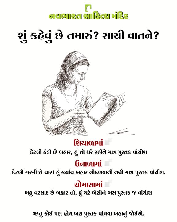 શું કહેવું છે તમારું?   સાચી વાતને?  #NavbharatSahityaMandir #ShopOnline #Books #Reading #LoveForReading #BooksLove #BookLovers