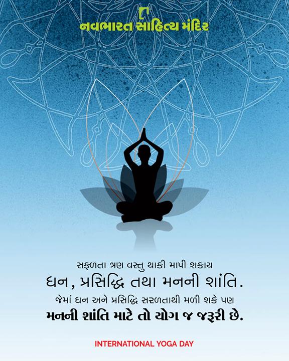 સફળતા ત્રણ વસ્તુ થાકી માપી શકાય ધન, પ્રસિદ્ધિ તથા મનની શાંતિ. જેમાં ધન અને પ્રસિદ્ધિ સરળતાથી મળી શકે પણ મનની શાંતિ માટે તો યોગ જ જરૂરી છે.  #InternationalDayofYoga #InternationalYogaDay #YogaDay #YogaDay2019 #Yoga #IDY2019 #IYD2019 #NavbharatSahityaMandir #ShopOnline #Books #Reading #LoveForReading #BooksLove #BookLovers