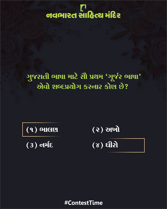 બોલો શું જવાબ આવશે? કહો ચાલો.  #QuizTime #NavbharatSahityaMandir #ShopOnline #Books #Reading #LoveForReading #BooksLove #BookLovers