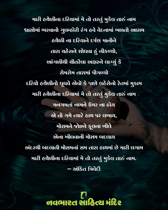અંકિત ત્રિવેદીની એક ખુબ સુંદર કવિતા ખાસ આપ સહુના માટે. વાંચો અને સહુને વંચાવો.  #NavbharatSahityaMandir #ShopOnline #Books #Reading #LoveForReading #BooksLove #BookLovers