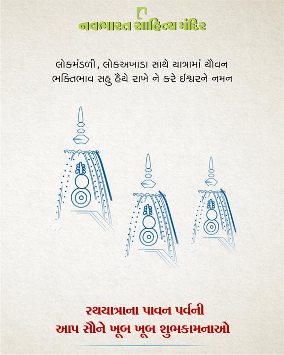 લોકમંડળી, લોકઅખાડા સાથે યાત્રામાં યૌવન ભક્તિભાવ સહુ હૈયે રાખે ને કરે ઈશ્વરને નમન  #RathYatra2019 #RathYatra #LordJagannath #FestivalOfChariots #Spirituality #NavbharatSahityaMandir #ShopOnline #Books #Reading #LoveForReading #BooksLove #BookLovers