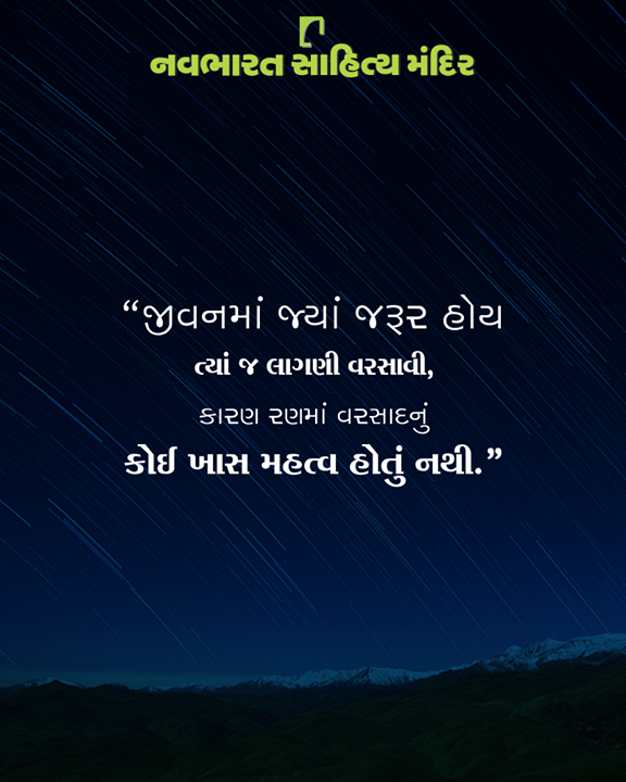 વિચારવા જેવી વાત છે.  #NavbharatSahityaMandir #ShopOnline #Books #Reading #LoveForReading #BooksLove #BookLovers