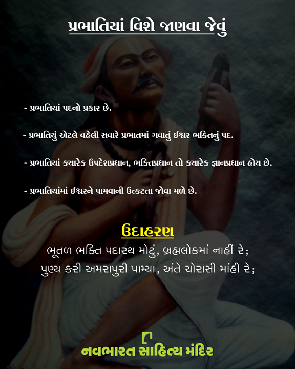 પ્રભાતિયાં વિશે જાણવા જેવું   #NavbharatSahityaMandir #ShopOnline #Books #Reading #LoveForReading #BooksLove #BookLovers