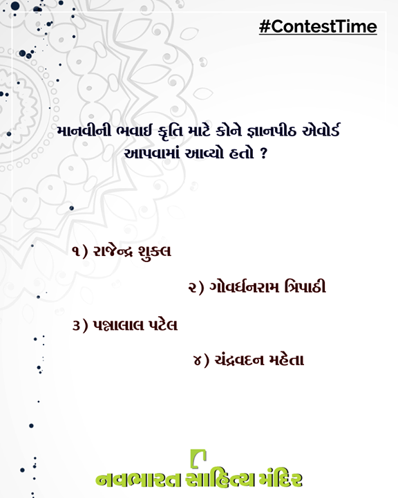 બોલો શું જવાબ આવશે?  #NavbharatSahityaMandir #ShopOnline #Books #Reading #LoveForReading #BooksLove #BookLovers