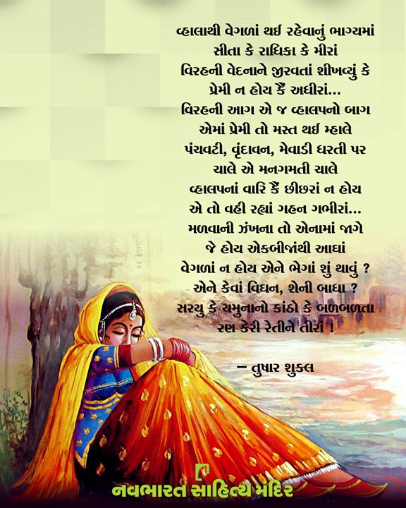 પ્રેમ અને વિરહ પર લખાયેલી કવિ શ્રી તુષાર શુક્લની સુંદર રચના ખાસ એ સહુ વાચકો માટે  #NavbharatSahityaMandir #ShopOnline #Books #Reading #LoveForReading #BooksLove #BookLovers