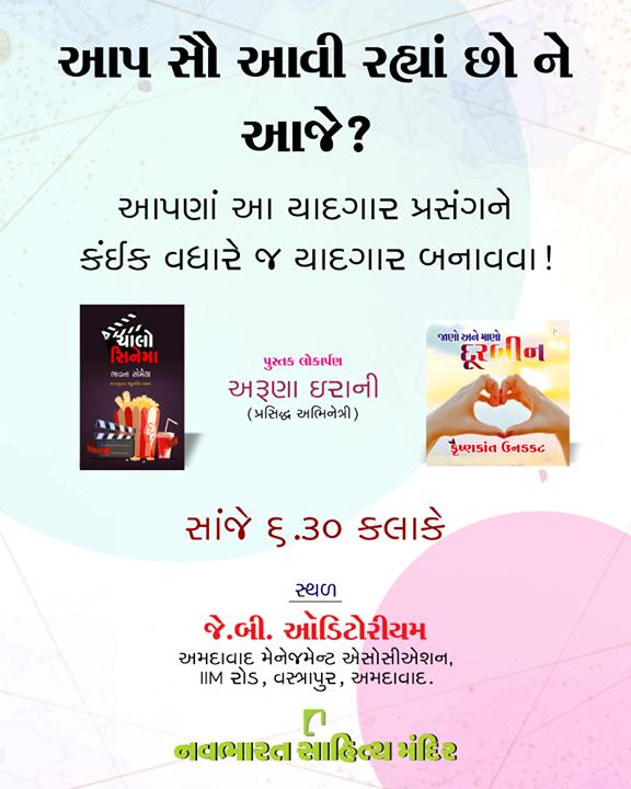 આપ સૌ આવી રહ્યાં છો ને આજે?  આપણાં આ યાદગાર પ્રસંગને કંઈક વધારે જ યાદગાર બનાવવા!  #NavbharatSahityaMandir #ShopOnline #Books #Reading #LoveForReading #BooksLove #BookLovers