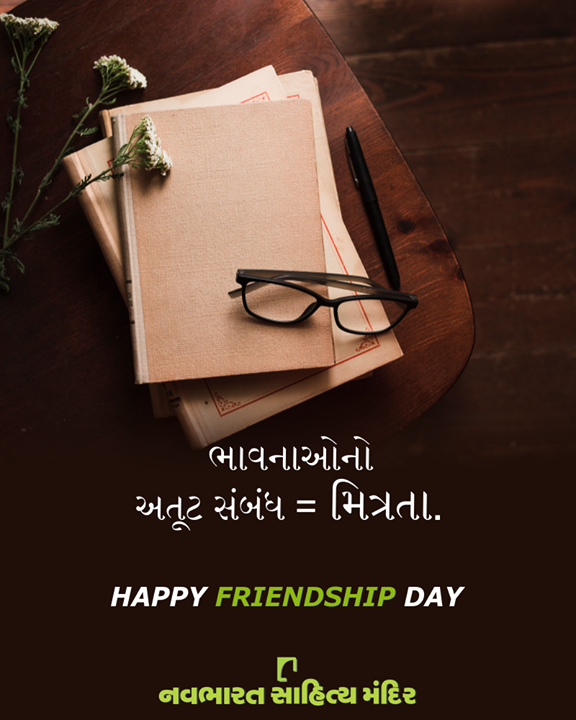 ભાવનાઓનો  અતૂટ સંબંધ = મિત્રતા  #FriendshipDay #Friends #NavbharatSahityaMandir #ShopOnline #Books #Reading #LoveForReading #BooksLove #BookLovers