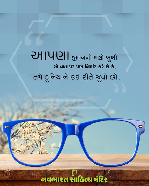 છેલ્લે તો બધો આધાર દ્રષ્ટિકોણ પર જ રહેલો છે.  #NavbharatSahityaMandir #ShopOnline #Books #Reading #LoveForReading #BooksLove #BookLovers