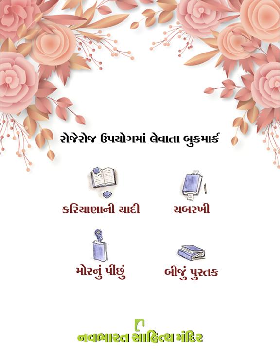 તમે બુકમાર્ક તરીકે શેનો ઉપયોગ કરો છો?  #NavbharatSahityaMandir #ShopOnline #Books #Reading #LoveForReading #BooksLove #BookLovers