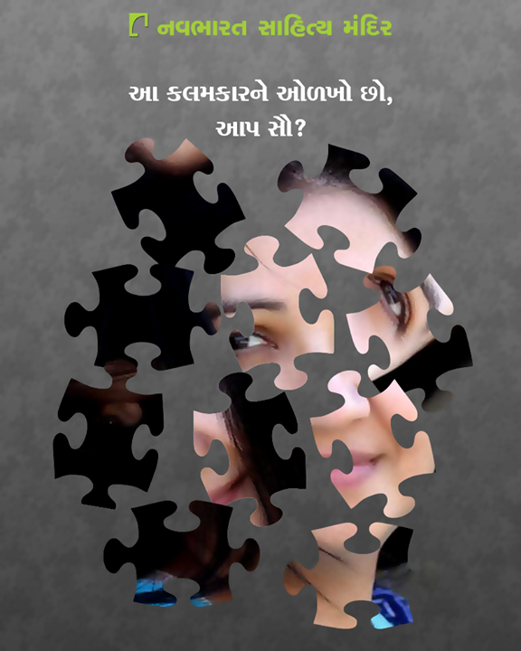 તમે ઓળખો છો?  #NavbharatSahityaMandir #ShopOnline #Books #Reading #LoveForReading #BooksLove #BookLovers