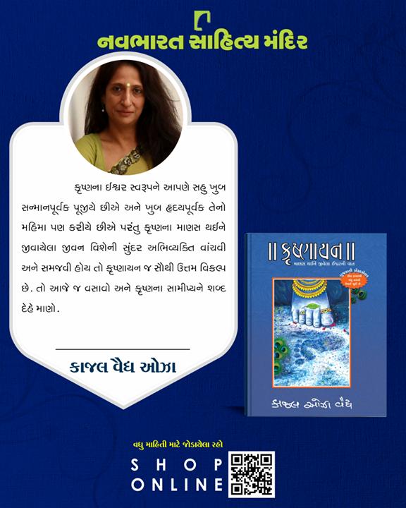 આ જન્માષ્ટમી કૃષ્ણનું જીવન ચરિત્ર વાંચીને પણ આ ઉત્સવ માણી શકાય છે. આજે જ ઘરેબેઠા આ પુસ્તક મંગાવો અને કૃષ્ણનો મહિમા કરો. પુસ્તક મંગાવવા હેતુ નીચેની લિંક પર ક્લિક કરવાનું ભૂલતા નહીં.  LINK : https://bit.ly/2yPquw3   #NavbharatSahityaMandir #ShopOnline #Books #Reading #LoveForReading #BooksLove #BookLovers