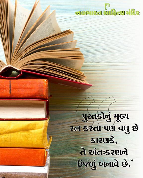 તમે પણ આ વાત અનુભવી હોય તો અમને કમેન્ટમાં કહેવાનું ન ભૂલતા.  #NavbharatSahityaMandir #ShopOnline #Books #Reading #LoveForReading #BooksLove #BookLovers