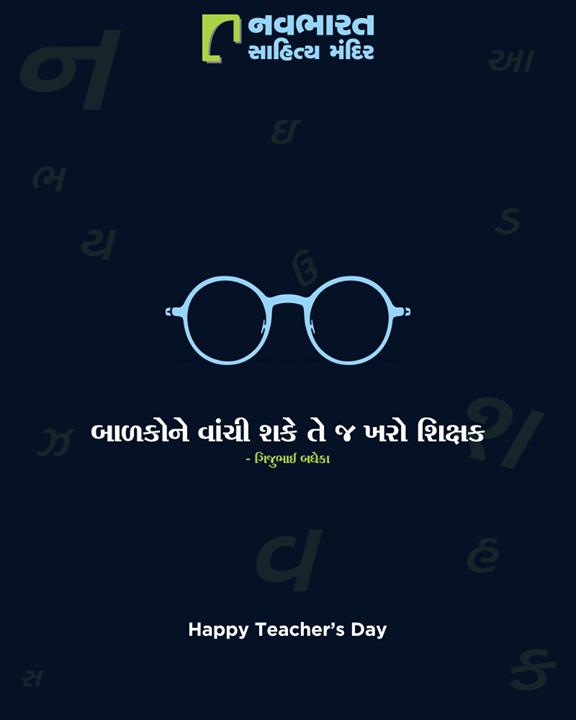 બાળકોને વાંચી શકે તે જ ખરો શિક્ષક                                                   - ગિજુભાઈ બધેકા  #HappyTeachersDay #TeachersDay #TeachersDay2019 #NavbharatSahityaMandir #ShopOnline #Books #Reading #LoveForReading #BooksLove #BookLovers
