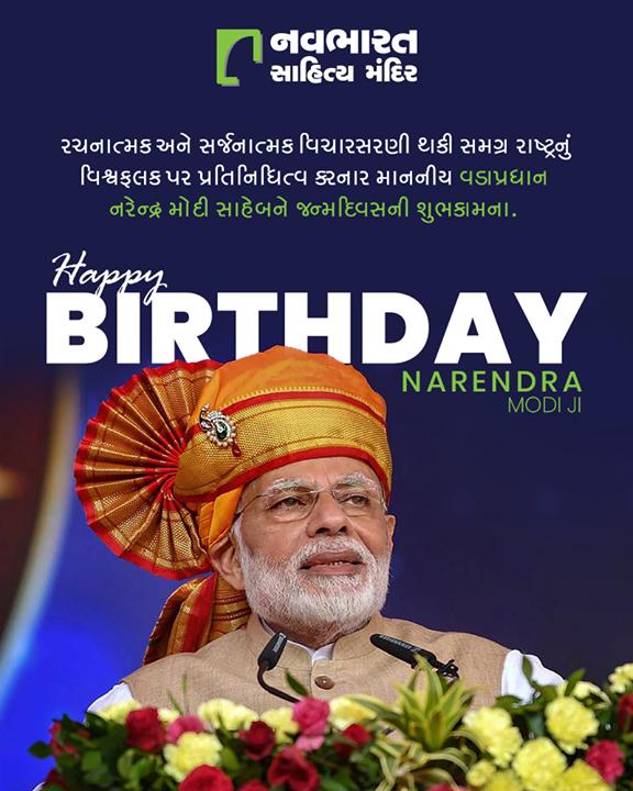 રચનાત્મક અને સર્જનાત્મક વિચારસરણી થકી સમગ્ર રાષ્ટ્રનું વિશ્વફલક પર પ્રતિનિધિત્વ કરનાર માનનીય વડાપ્રધાન નરેન્દ્ર મોદી સાહેબને જન્મદિવસની શુભકામના.     #HappyBdayPMModi #HappyBirthDayPM #NarendraModi #NAMO #NavbharatSahityaMandir #Books #Reading #LoveForReading #BooksLove #BookLovers