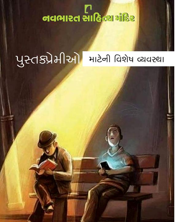 ખરેખર કેવી મજા આવે જો આવી વ્યવસ્થા મળી જાય તો!  #NavbharatSahityaMandir #Books #Reading #LoveForReading #BooksLove #BookLovers