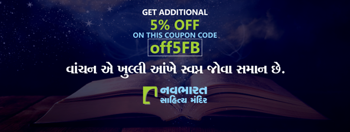 #NavbharatSahityaMandir #ShopOnline #Books #Reading #LoveForReading #BooksLove #BookLovers