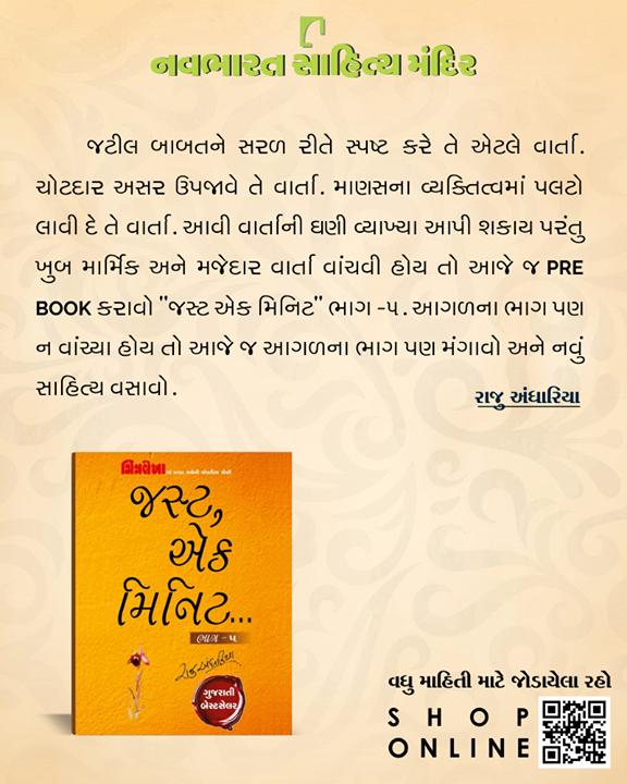 રાજુ અંધારિયાનો આ વાર્તા સંગ્રહ મુખ્ય પાંચ ભાગમાં વિભાજીત છે. જેને આજે જ પ્રિબુક કરાવવા હેતુ નીચેની લિંક પર ક્લિક કરો અને નવું સાહિત્ય વસાવો.  LINK :  https://bit.ly/2EoVZAB   #NavbharatSahityaMandir #ShopOnline #Books #Reading #LoveForReading #BooksLove #BookLovers