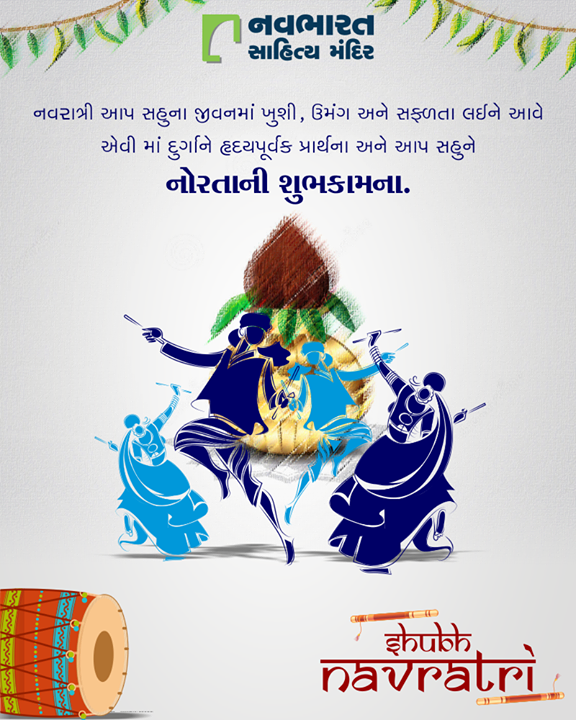 નવરાત્રી આપ સહુના જીવનમાં ખુશી, ઉમંગ અને સફળતા લઈને આવે એવી માં દુર્ગાને હૃદયપૂર્વક પ્રાર્થના અને આપ સહુને નોરતાની શુભકામના.  #Navratri #Navratri2019 #HappyNavratri #Dandiya #Garba #NavratriFever #IndianFestivals #ShubhNavratri #Festival #Celebration #NavbharatSahityaMandir #ShopOnline #Books #Reading #LoveForReading #BooksLove #BookLovers