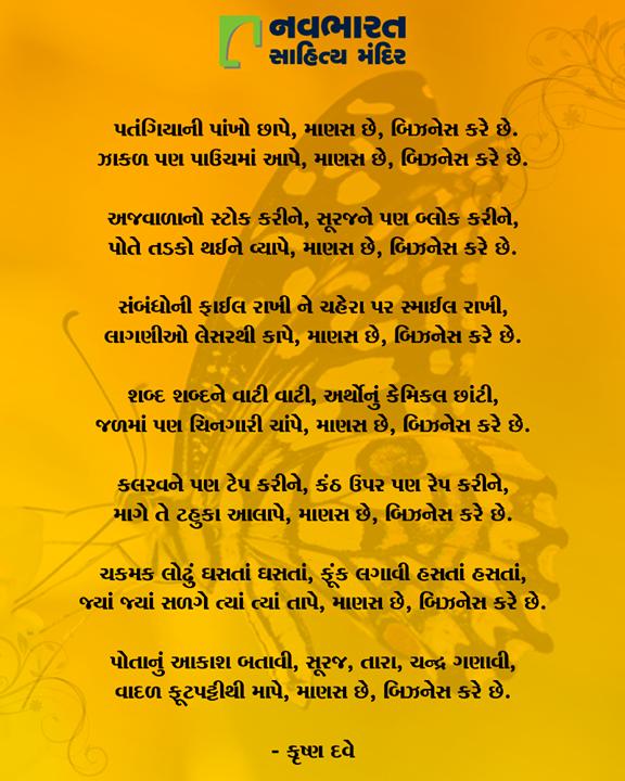 કૃષ્ણ દવેની ખુબ મજાની કવિતા આપ સહુના માટે. વાંચો અને સહુને વંચાવો.  #NavbharatSahityaMandir #ShopOnline #Books #Reading #LoveForReading #BooksLove #BookLovers