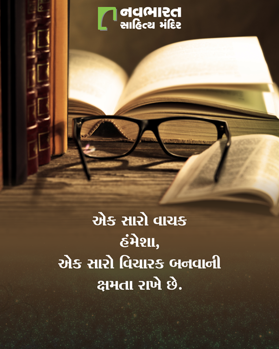 આપ સહુના આ બાબતે શું મંતવ્યો છે?  #NavbharatSahityaMandir #ShopOnline #Books #Reading #LoveForReading #BooksLove #BookLovers