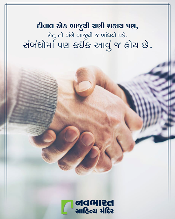 એક સરળ ઉદાહરણ થકી એક સુંદર વાત.  #NavbharatSahityaMandir #ShopOnline #Books #Reading #LoveForReading #BooksLove #BookLovers