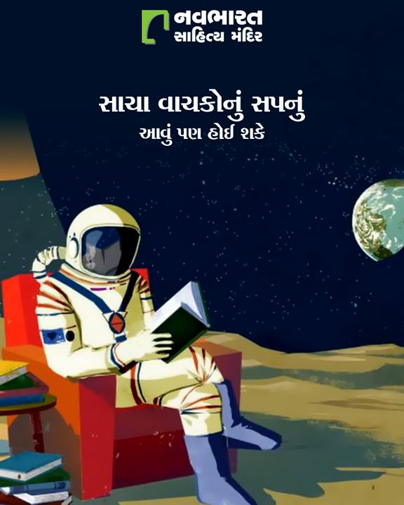 શું માનવું છે આપનું?  #NavbharatSahityaMandir #ShopOnline #Books #Reading #LoveForReading #BooksLove #BookLovers