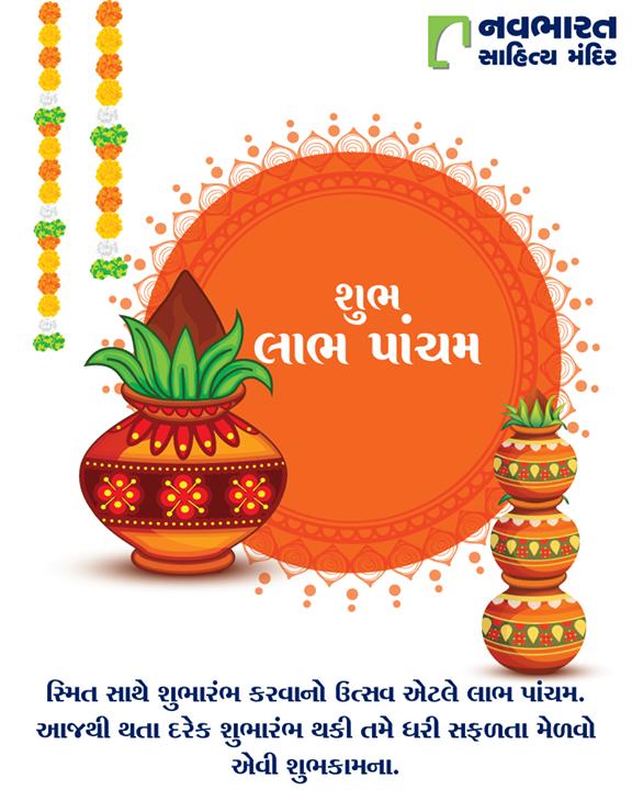 સ્મિત સાથે શુભારંભ કરવાનો ઉત્સવ એટલે લાભ પાંચમ. આજથી થતા દરેક શુભારંભ થકી તમે ધરી સફળતા મેળવો એવી શુભકામના.  #HappyLabhPancham #ShubhLabhPancham #LabhPancham2019 #LabhPancham #Celebration #FestiveSeason #IndianFestivals #Diwali2019 #NavbharatSahityaMandir #ShopOnline #Books #Reading #LoveForReading #BooksLove #BookLovers