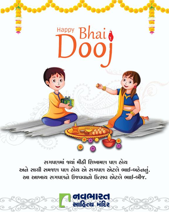 સગપણમાં જ્યાં મીઠી શિખામણ પણ હોય અને સાચી સમજણ પણ હોય એ સગપણ એટલે ભાઈ-બહેનનું. આ આખાય સગપણને ઉજવવાનો ઉત્સવ એટલે ભાઈ-બીજ.  #BhaiDooj #Diwali2019 #BhaiDooj2019 #Celebration #FestiveSeason #IndianFestivals #BrotherSister #HappyBhaiDooj #NavbharatSahityaMandir #ShopOnline #Books #Reading #LoveForReading #BooksLove #BookLovers