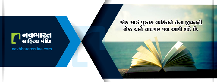 #NavbharatSahityaMandir #ShopOnline #Books #Reading #LoveForReading #BooksLove #BookLovers