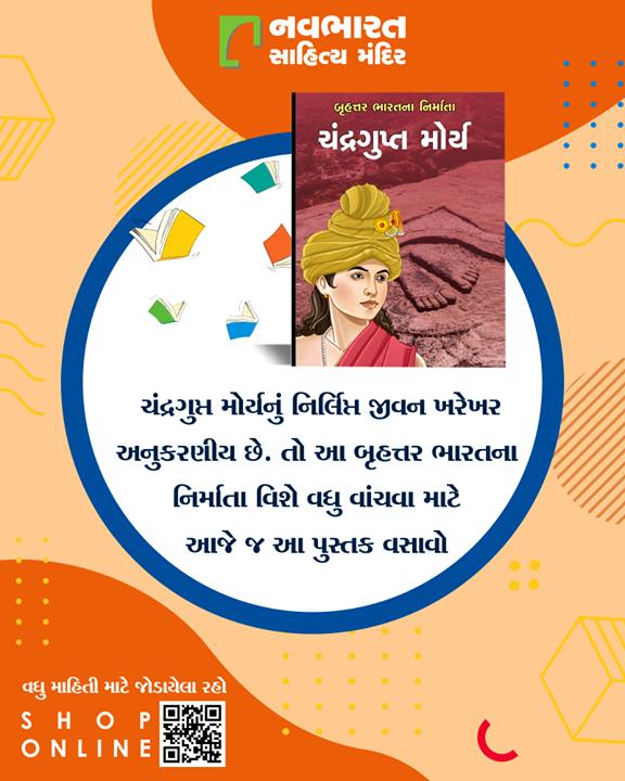 આપણો ભવ્ય ઇતિહાસ અને ત્યારના મહાન શાસકો વિશે આપણે સહુએ વાંચવું જ રહ્યું. આ મહાન શાસકોમાંના એક એટલે ચંદ્રગુપ્ત મોર્ય. જેમના જીવન વિશે વાંચવા માટે આજે જ આ પુસ્તક ઘરેબેઠા મંગાવો.  LINK: https://bit.ly/2KCnIR6  #NavbharatSahityaMandir #Books #Reading #LoveForReading #BooksLove #BookLovers