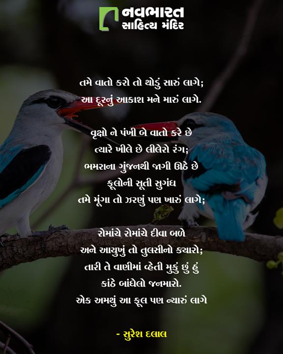 સુરેશ દલાલની એક સુંદર કવિતા ખાસ આપ સહુના માટે.  #NavbharatSahityaMandir #ShopOnline #Books #Reading #LoveForReading #BooksLove #BookLovers