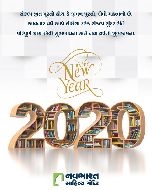 સંકલ્પ જીત પૂરતો હોય કે જીવન પૂરતો, લેવો મહત્વનો છે. આવનાર વર્ષે આપે લીધેલા દરેક સંકલ્પ સુંદર રીતે પરિપૂર્ણ થાય એવી શુભભાવના અને નવા વર્ષની શુભકામના.  #NewYear2020 #HappyNewYear #NewYear #Happiness #Joy #2k20 #Celebration #NavbharatSahityaMandir #ShopOnline #Books #Reading #LoveForReading #BooksLove #BookLovers
