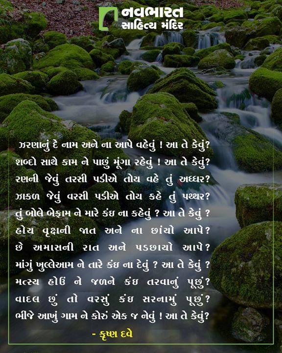 કૃષ્ણ દવેની એક ખુબ જોરદાર કવિતા આપ સહુના માટે  #NavbharatSahityaMandir #ShopOnline #Books #Reading #LoveForReading #BooksLove #BookLovers
