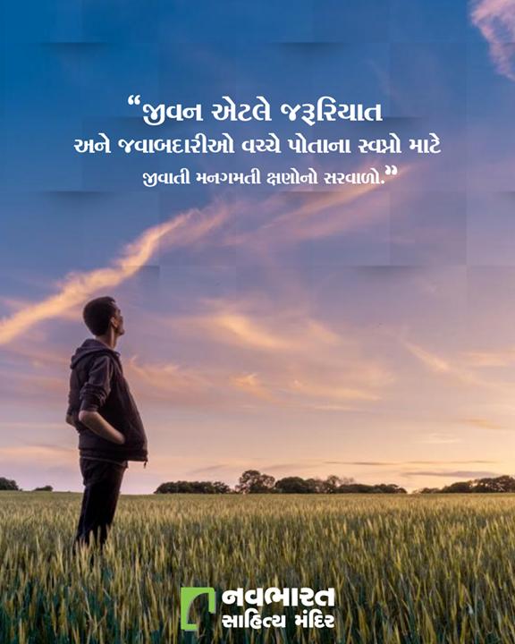 જીવનની આવી બીજી વ્યાખ્યા તમારા શબ્દોમાં ચોક્કસ કહેજો.  #NavbharatSahityaMandir #ShopOnline #Books #Reading #LoveForReading #BooksLove #BookLovers
