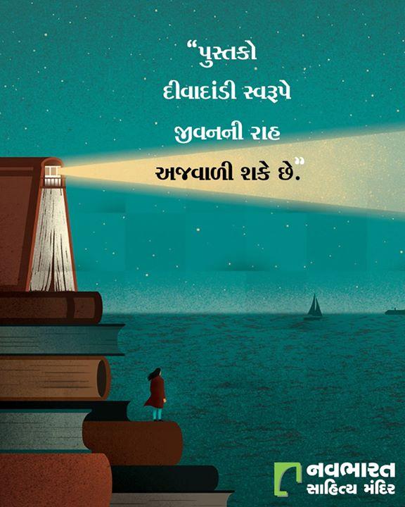 સાચી વાતને?  #NavbharatSahityaMandir #ShopOnline #Books #Reading #LoveForReading #BooksLove #BookLovers