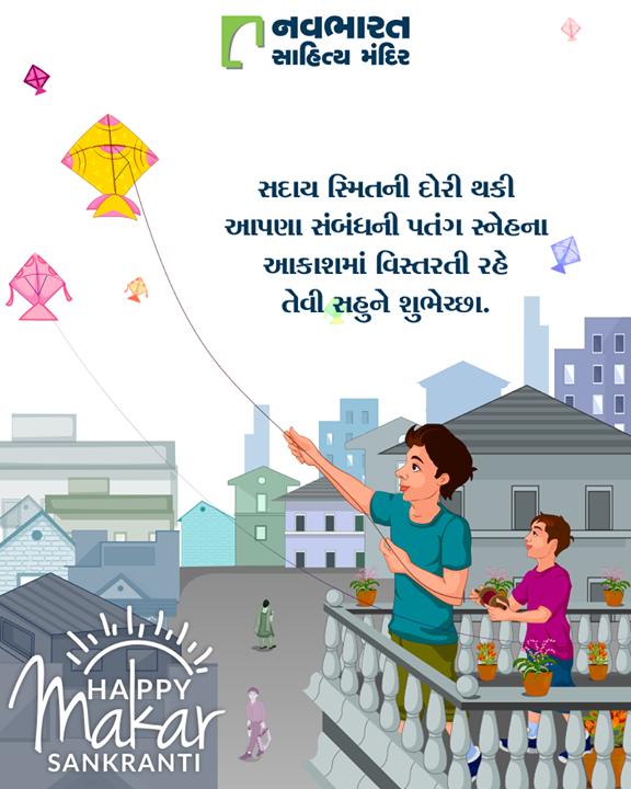 સદાય સ્મિતની દોરી થકી આપણા સંબંધની પતંગ સ્નેહના આકાશમાં વિસ્તરતી રહે તેવી સહુને શુભેચ્છા.  #MakarSankranti2020 #MakarSankranti #Kites #KitesFestival #Uttarayan #Uttarayan2020 #KiteFlying #CelebrationTime #NavbharatSahityaMandir #ShopOnline #Books #Reading #LoveForReading #BooksLove #BookLovers