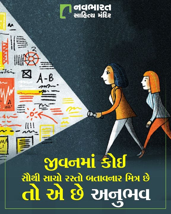 ખરું ને? #NavbharatSahityaMandir #ShopOnline #Books #Reading #LoveForReading #BooksLove #BookLovers