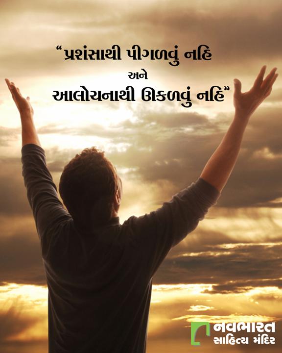 આ વાત બરાબર યાદ રાખવી.  #NavbharatSahityaMandir #ShopOnline #Books #Reading #LoveForReading #BooksLove #BookLovers