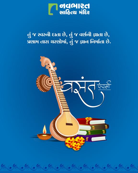 તું જ સ્વરની દાતા છે, તું જ વર્ણની જ્ઞાતા છે, પ્રણામ તારા ચરણોમાં, તું જ જ્ઞાન નિર્માતા છે.  #SaraswatiPuja #VasanthaPanchami #VasantPanchami2020 #NavbharatSahityaMandir #ShopOnline #Books #Reading #LoveForReading #BooksLove #BookLovers